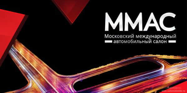 Приглашаем на Московский Автосалон 2016!